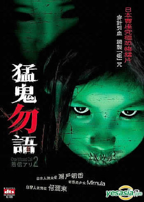 one-missed-call-japanese-horror-movie